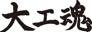 中澤勝一建築 大工魂
