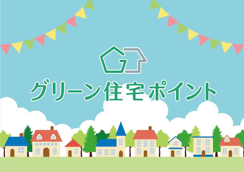 グリーン住宅ポイント 申請が始まってます!